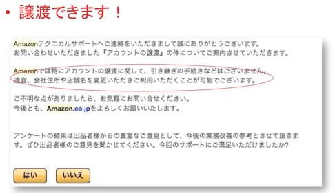 アマゾンアカウントはサイト売買できる