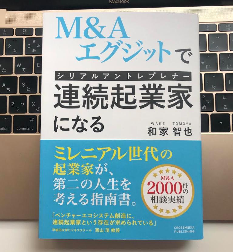 M&Aエグジットで連続起業家(シリアルアントレプレナー)になる(和家智也)要約や感想