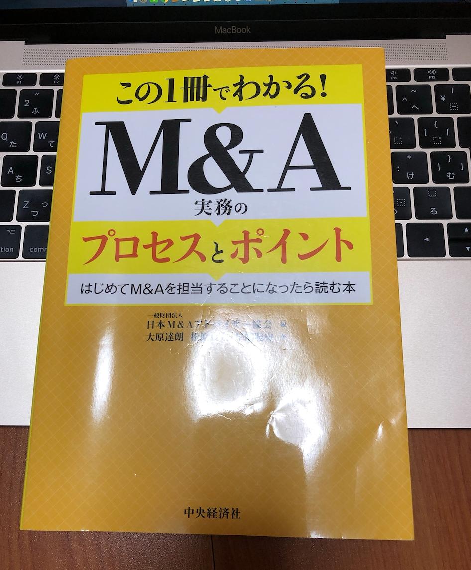 「この1冊でわかる! M&A実務のプロセスとポイント」要約や感想