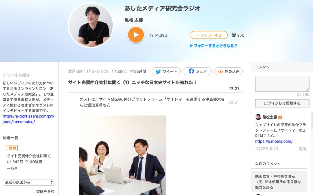 サイト売買専門家中島優太がネットラジオに出演2020.1