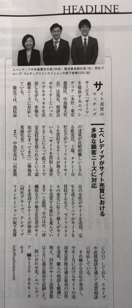 雑誌経済界にサイト売買専門家中島優太が掲載された2019
