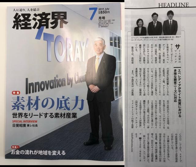 雑誌経済界にサイト売買専門家中島優太が掲載された2019-2
