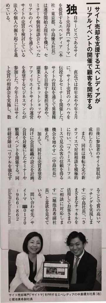 雑誌経済界にサイト売買専門家中島優太が掲載された2018