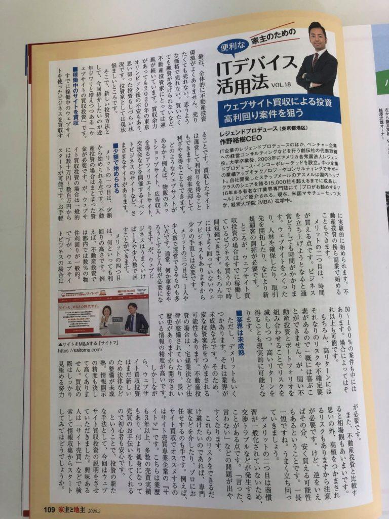 サイト売買専門家中島優太が家主と地主に掲載2020.1