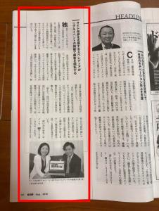雑誌経済界にサイト売買専門家中島優太が掲載された2018-2