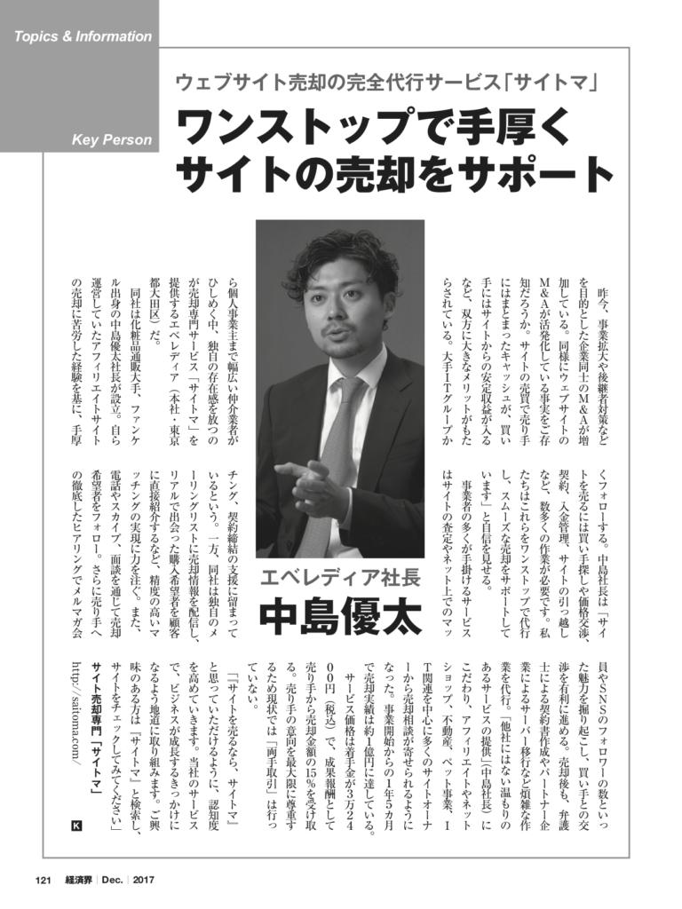 雑誌経済界にサイト売買専門家中島優太が掲載された2017.12