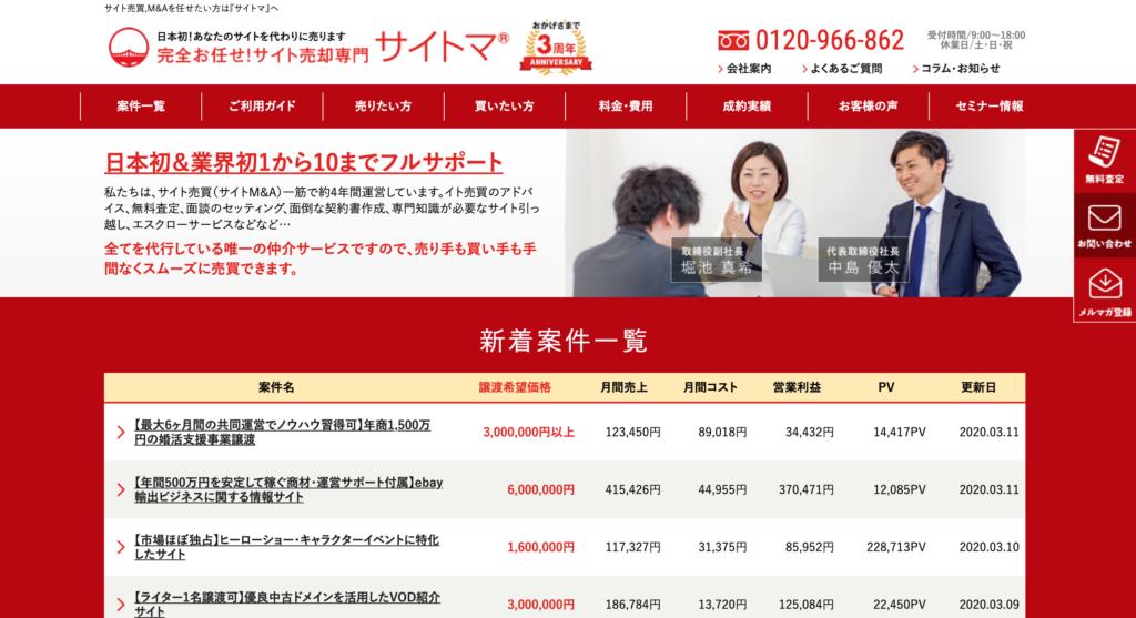 サイト売買、サイトM&Aのサイトマでは非公開案件もあります
