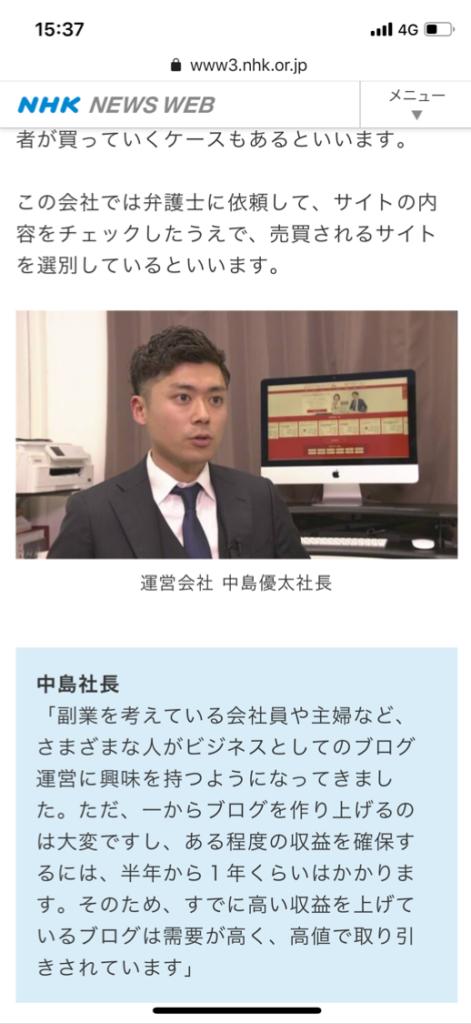 サイト売買(サイトM&A)専門家の中島がNHKに出演しました2