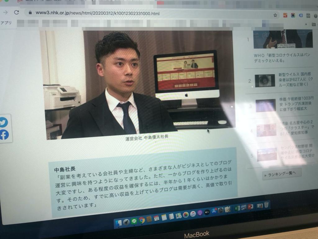 サイト売買(サイトM&A)専門家の中島がNHKに出演しました1