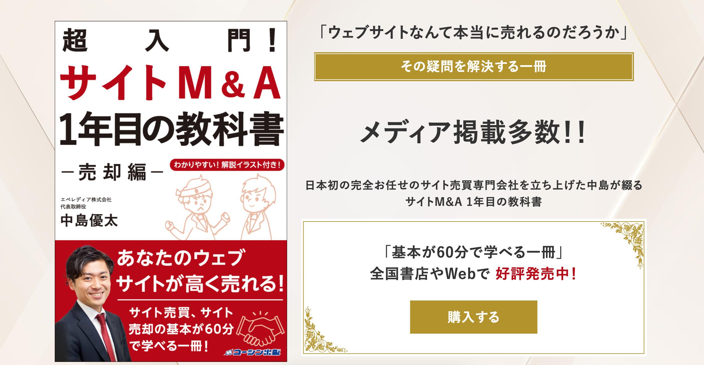 超入門! サイトM&A1年目の教科書 -売却編- あなたのサイトが高く売れる!サイト売買、サイト売却の基本が60分で学べる一冊!ーAmazonキャンペーン