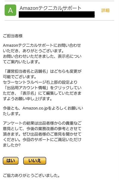 Amazonテクニカルサポートの返信内容