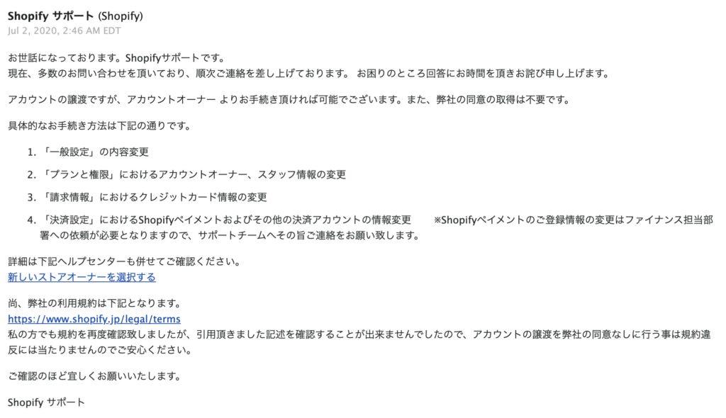 【Shopify(ショッピファイ)担当の方からの返信メール内容】
