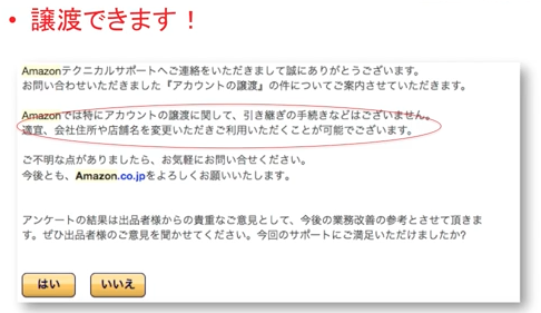 サイト売買でネットショップのM&Aができる証拠1