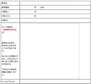 サイト売買サイトの入力画面(サイト楽市さん)