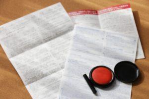 やる前に知っておくべきサイト売買のトラブル事例5つ【売却編】契約書