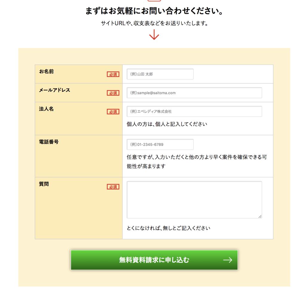 サイト売買(サイトM&A)の案件フォーム