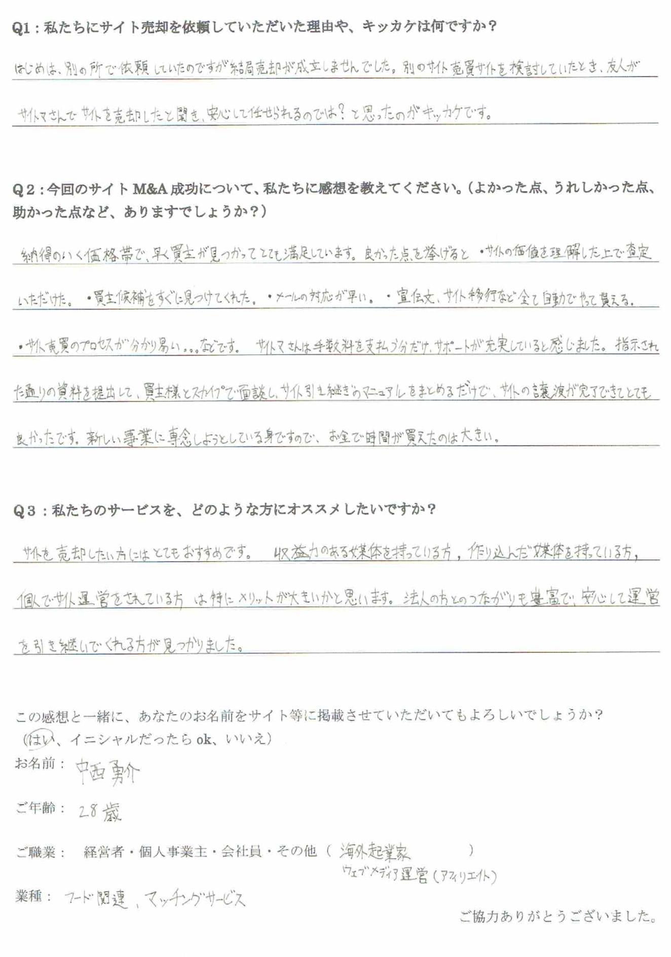 中西勇介様 手書き感想