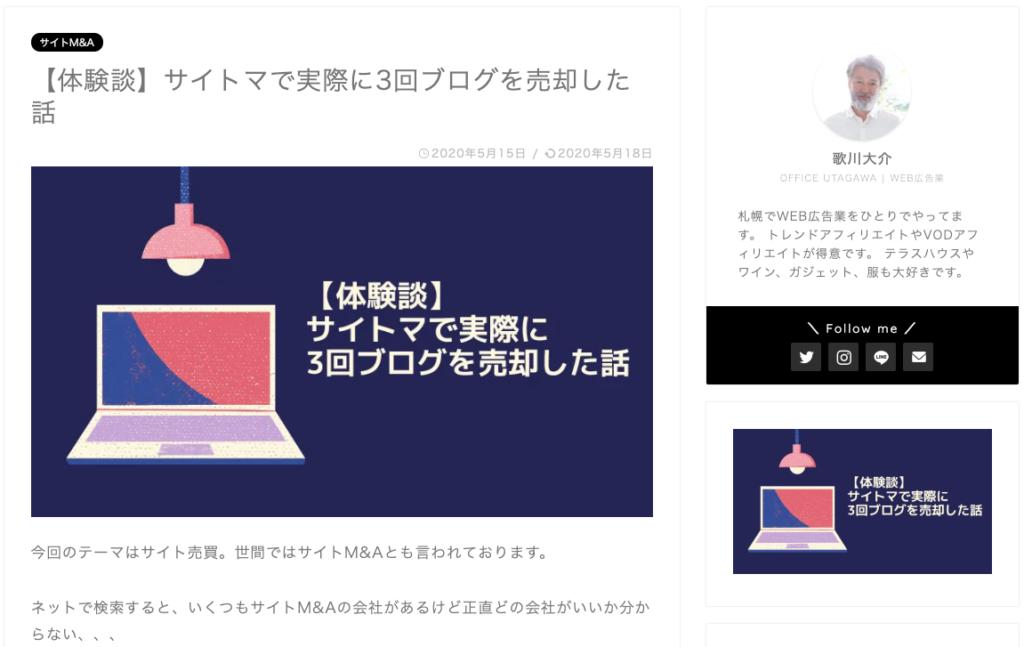 【体験談】サイトマで実際に3回ブログを売却した話