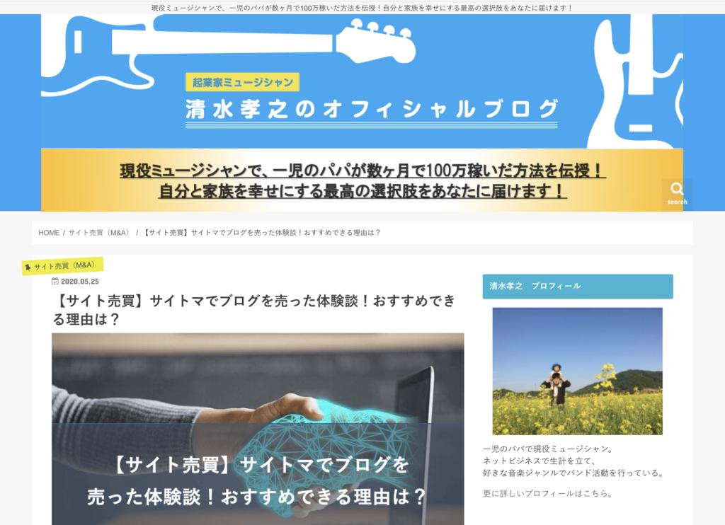 【サイト売買】サイトマでブログを売った体験談!おすすめできる理由は?(清水孝之様)