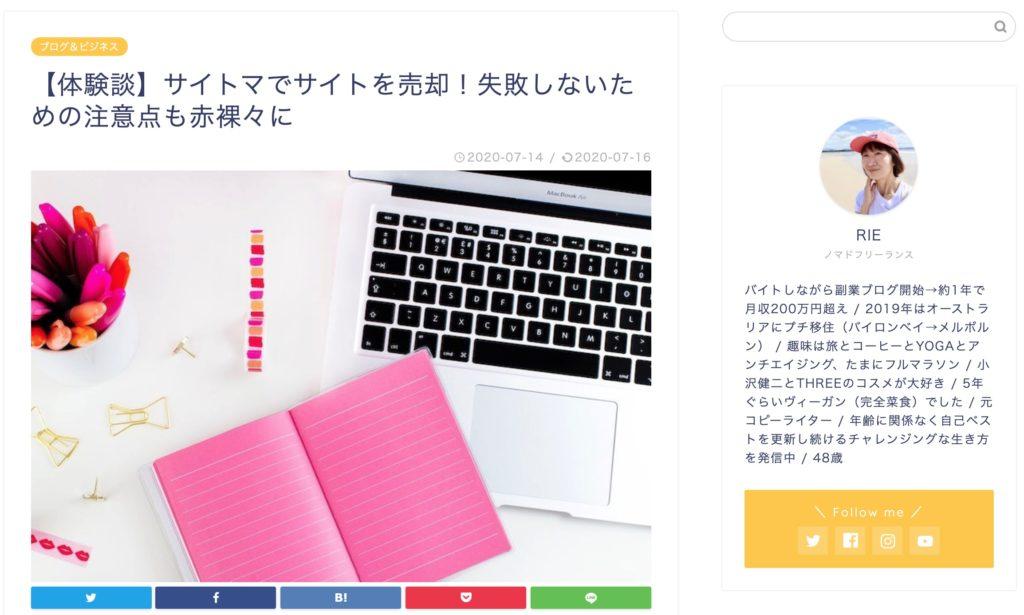 【体験談】サイトマでサイトを売却!失敗しないための注意点も赤裸々に(RIE様)
