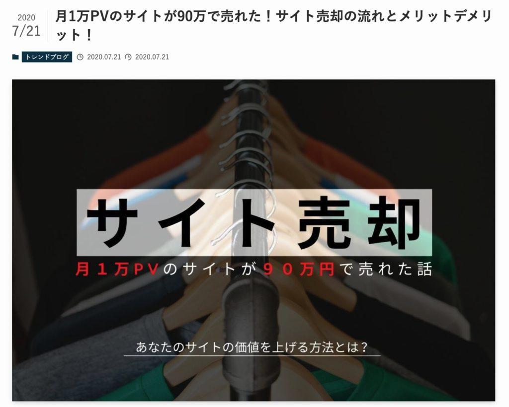 月1万PVのサイトが90万で売れた!サイト売却の流れとメリットデメリット!(青木いさお様)