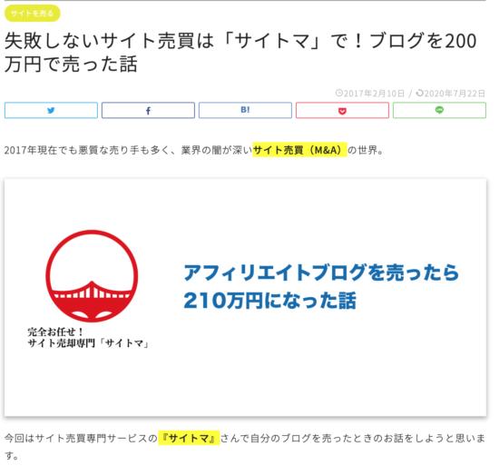 アフィリエイトブログを売ったら210万円になった話