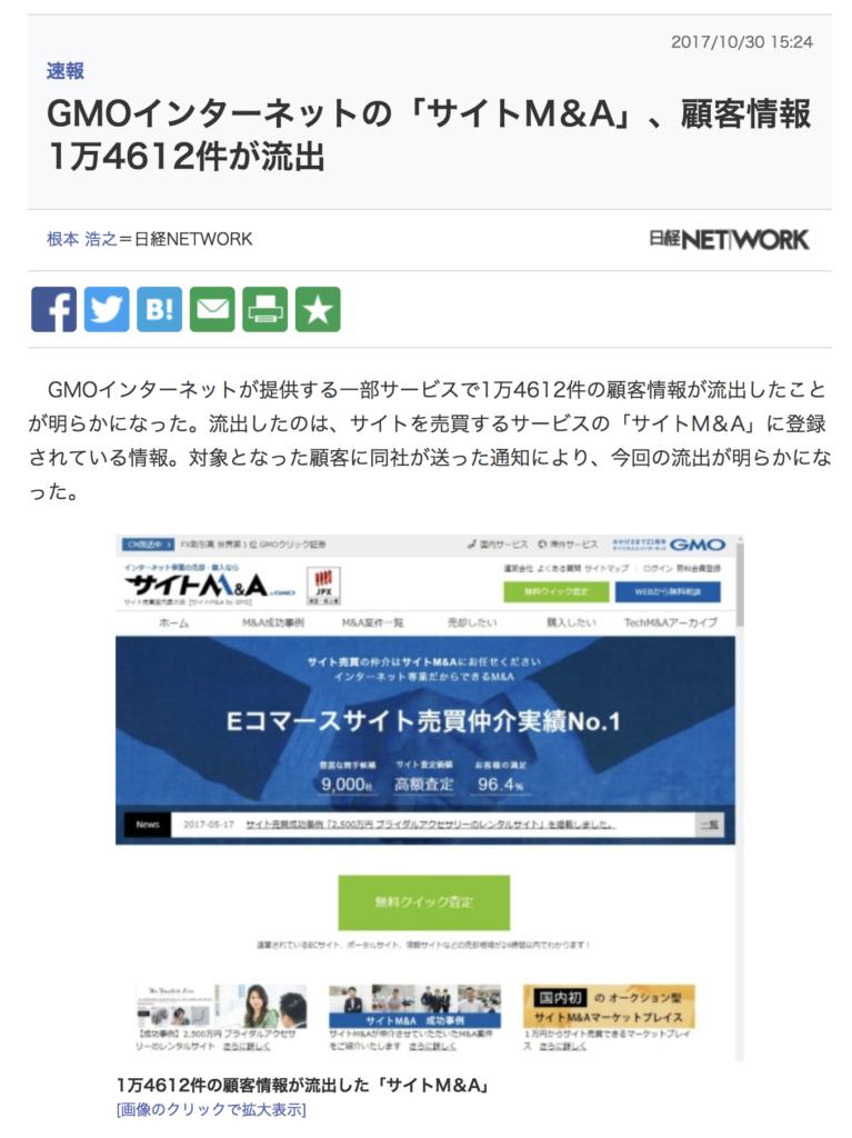 サイトM&A顧客情報流出