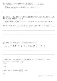 MH198_kaite
