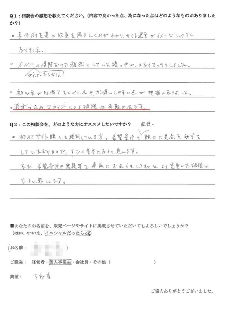 サイト売買無料相談会オンライン感想①