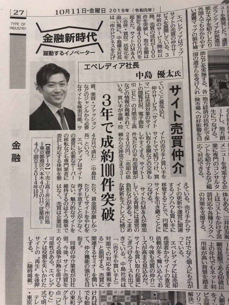 サイト売買サイトマが日刊工業新聞に掲載