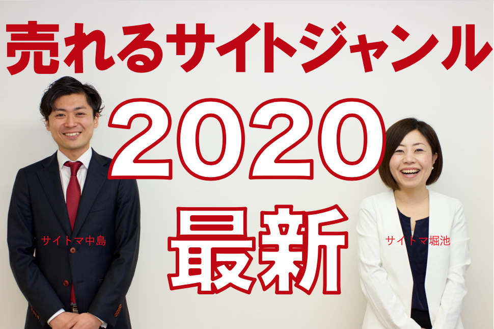 【2020年最新版】売れているサイトジャンルは?サイト売るなら今?