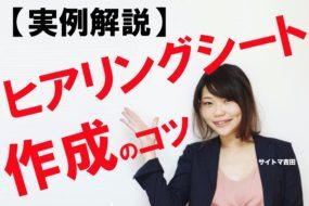 【実例解説】売れるサイトのヒアリングシート作成のコツ!