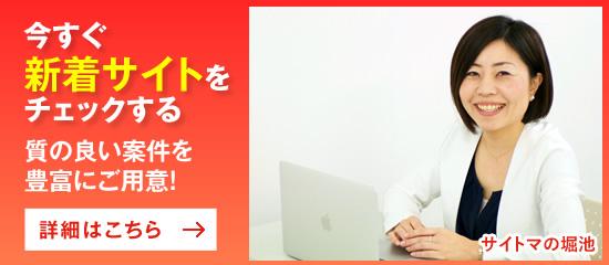 今すぐ新着サイトをチェックする。質の良い案件を豊富にご用意!