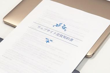 サイト売買の契約書
