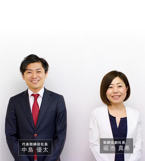 代表取締役社長 中島 優太・取締役副社長 堀池 真希