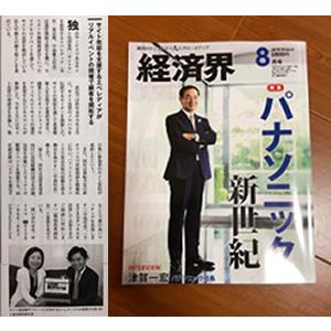 雑誌『経済界』に掲載