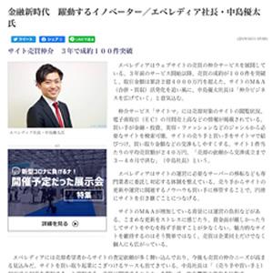 Webメディア「日刊工業新聞電子版」に掲載