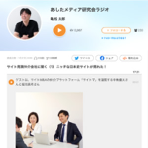 音声メディア「Voicy」の番組に、社長の中島と副社長の堀池が出演
