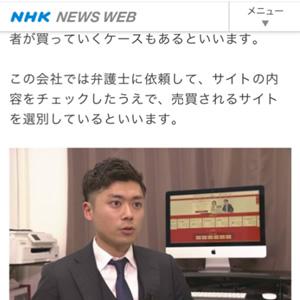 NHK「クローズアップ現代プラス」に社長の中島がサイトM&A専門家としてコメント