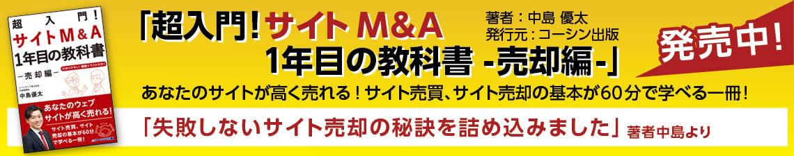 超入門! サイトM&A1年目の教科書 -売却編- 発売中!
