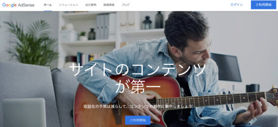 サイト買収アドセンストップイメージ