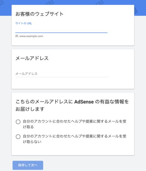 サイト買収アドセンス審査イメージ2