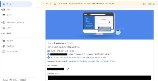 サイト買収アドセンス審査イメージ3