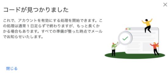サイト買収アドセンス審査イメージ4
