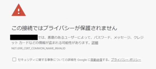 非SSLエラーイメージ