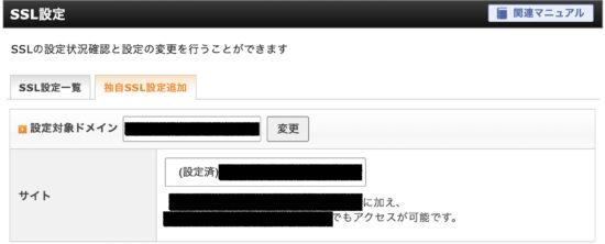 常時SSL化設定イメージ