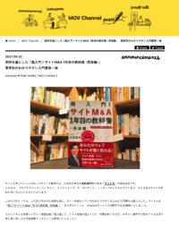 超入門!サイトM&A 1年目の教科書 -売却編-