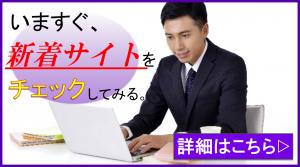 サイト売買、サイトM&Aの新着案件画像