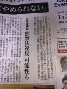 【ネットショップのサイト売買,M&A】ヤフー&楽天ショップ、アマゾン、ebayは譲渡可能か?朝日新聞2