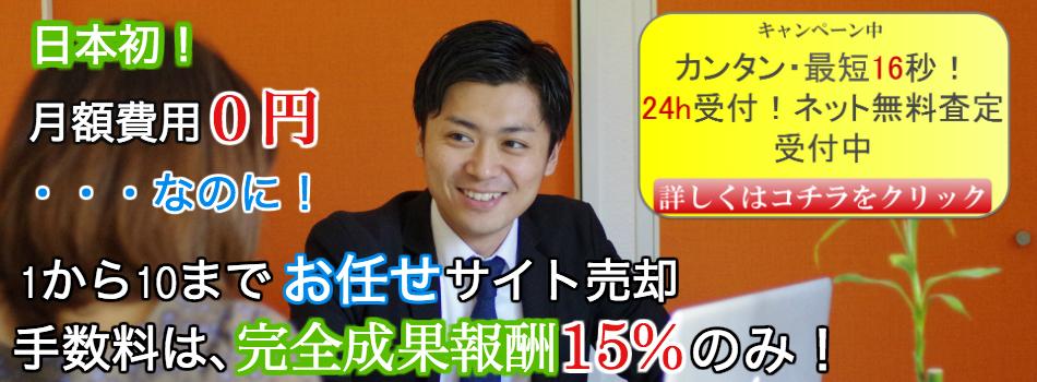 【サイト売買、サイトM&A】初期費用0円、月額費用0円。1から10まで完全お任せサイト売却。手数料は、完全成果報酬15のみ!カンタン無料査定受付中。